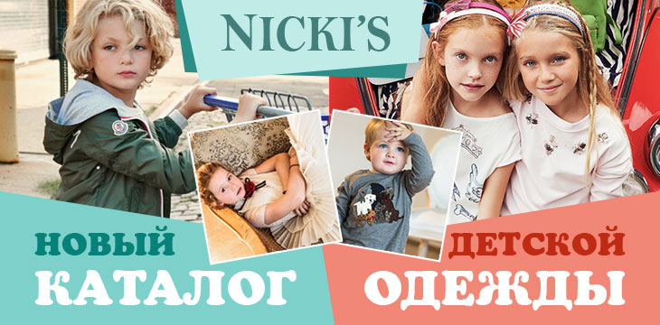 Новый каталог детской одежды Nicki
